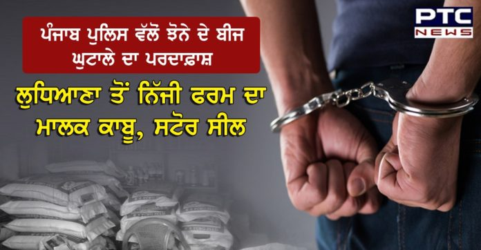 Paddy Seed Scam: Punjab Police nabs owner of private firm in Ludhiana, seals store