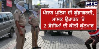 Coronavirus: Two soldiers attacked by Punjab police for removing face masks