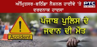 Punjab policeman killed in a road accident on Amritsar-Bathinda national highway