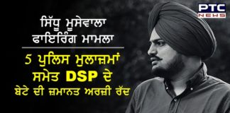 Sidhu Musewala firing case: Bail application of DSP's son and 5 policemen rejected