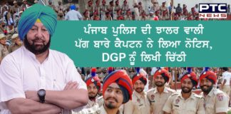Captain takes notice of Punjab Police fringed turban, letter to DGP