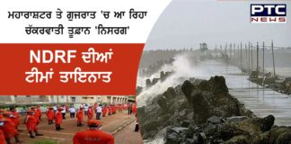 NDRF teams deployed as cyclone Nisarga approaches Maharashtra and Gujrat