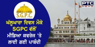 SGPC bans media coverage on Ghallughara Day