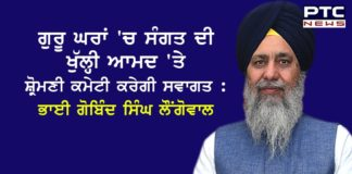 Shiromani Gurdwara Parbandhak Committee to welcome devotees in various Gurdwaras: Bhai Gobind Singh Longowal