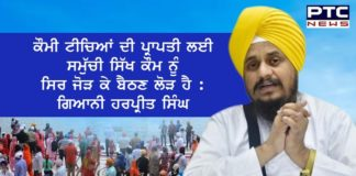The entire Sikh community needs to unite to achieve national goals: Giani Harpreet Singh