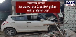 Several injured after a speeding car rams into the slums in Amritsar