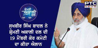 Sukhbir Singh Badal announces 19-member core committee of Shiromani Akali Dal