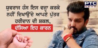 Punjabi actor Yuvraj Hans has kept his son Haridan's face hidden; find out why