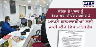Government issues fresh guidelines for central government officials to prevent spread of COVID-19