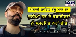 Punjab singer Babbu Maan releases a new song dedicating it to drivers
