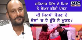 Shehnaaz Gill Father Santokh Singh Sukh Harassment Case