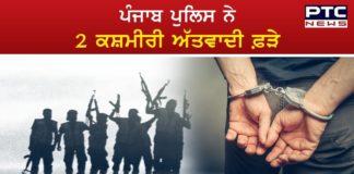 Punjab police 2 Kashmiri Terrorists Arrested