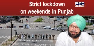 Punjab Captain Amarinder Singh Lockdown on Weekends and Public Holidays