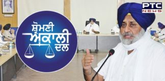 Sukhbir Singh Badal | Shiromani Akali Dal First List of SAD Office Bearer