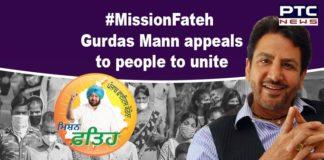 Gurdas Mann Appeal For Mission Fateh | Coronavirus Punjab | Captain Amarinder Singh