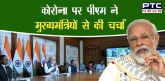 PM Narendra Modi in meeting with CMs of 21 states & UTs via VC