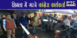 Himachal Congress Protest in Shimla | Himachal Politics