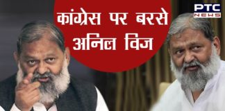Anil Vij Attacks on Congress Party | Haryana Politics