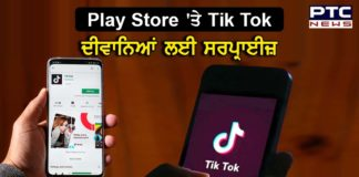 TikTok Removed From Google Play ,App Store After Government Bans 59 Apps
