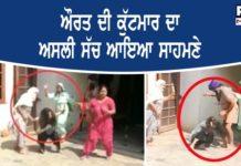 Woman has beaten by a family member in Gurdaspur Punjab