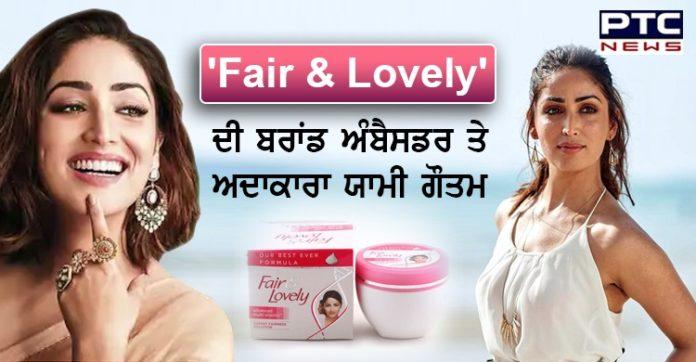 Fair & Lovely Brand Ambassador and Actress Yami Gautam Will Promote krim
