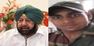 Punjab CM Announces EX-Gratia & Job For Family Member of Lance Naik Saleem Khan