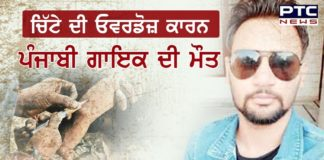 Punjabi singer died due to drug overdose Barnala
