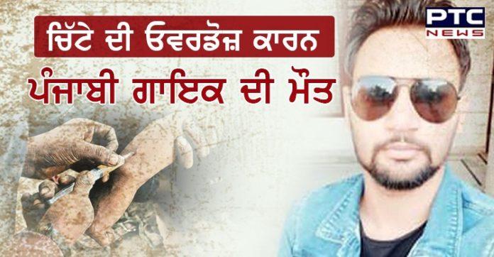 Punjabi singer died due to drug overdose Barnala