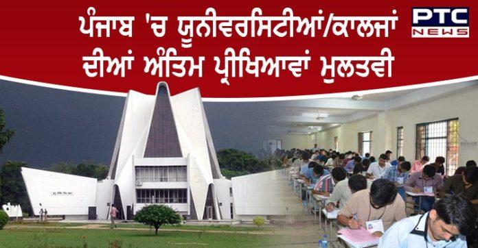 Punjab CM postpones university, college exit exams till July 15