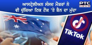 Australian MPs proposed to ban TikTok