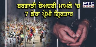 Bargari Beadbi Case : SIT Arrests 7 Dera Premi in Guru Granth Sahib desecration