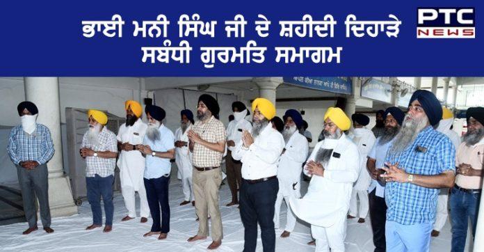 Bhai Mani Singh Ji martyrdom day on Gurmat Samagam by SGPC