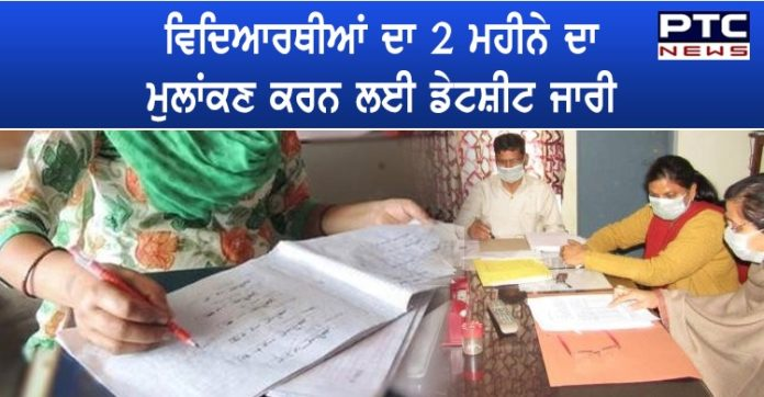 Subjective test 6th to 12th class students PSEB
