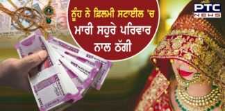 Bride ran away second day with gold and cash