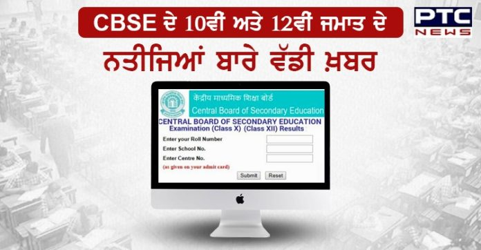 CBSE Board Results 2020: Results not on July 11 and 13, CBSE says notice fake