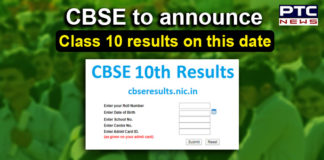 CBSE Class 10 board Exam Results 2020 Date | Ramesh Nishank