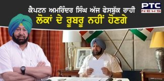 Capt Amarinder Singh will Not Live today on Facebook