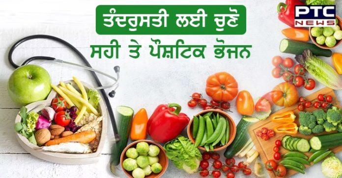Choose healthy food Natural health