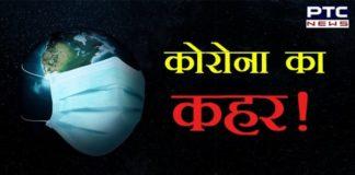 Coronavirus India | Corona Cases in India | Corona Update