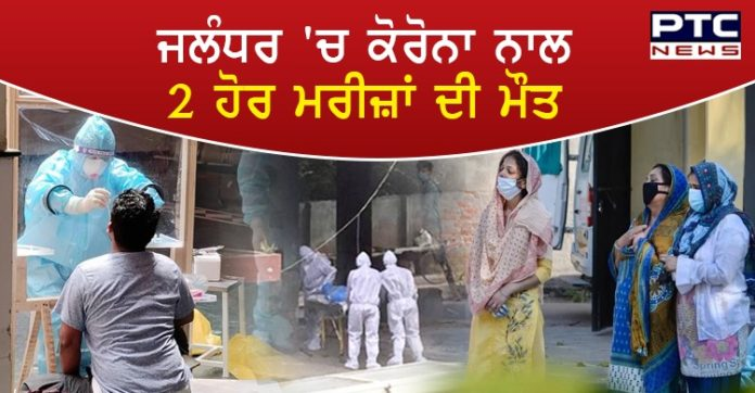 2 more patients die with corona in jalandhar