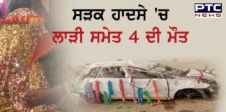 Doli Car Accident Jodhpur in Rajasthan , bride including 4 killed
