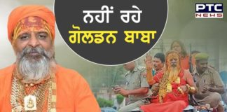 Golden baba alias sudhir makkar died