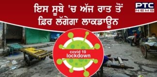 Lockdown In Uttar Pradesh From Friday Night To 13 July Till 5 Am