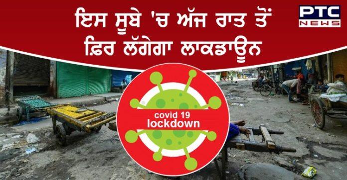 Lockdown In Uttar Pradesh From Friday Night To 13 July Till 5 Am