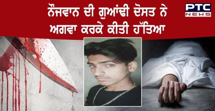 Man kidnapped and murder by neighbor In Ludhiana