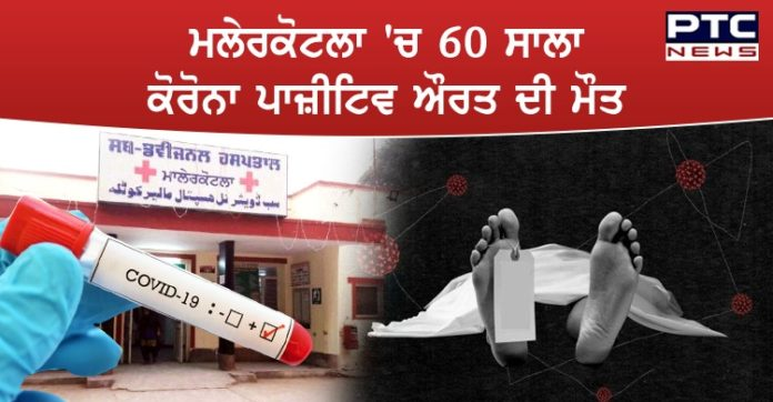 60-year-old Corona positive woman died in Malerkotla Sangrur