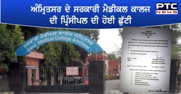 Dr. Sujata removed from the post of Principal of Government Medical College Amritsar
