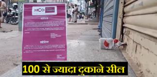 More than 100 shops sealed in Gurugram Sadar Bazar