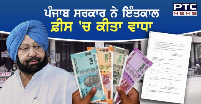 Punjab Govt Ne Land and Property Intkal fees now double in Punjab