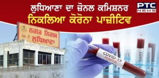 Ludhiana PCS official's report Corona positive